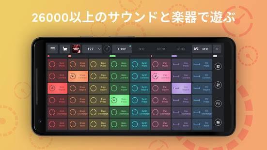 「Remixlive - Make Music & Beats」のスクリーンショット 1枚目