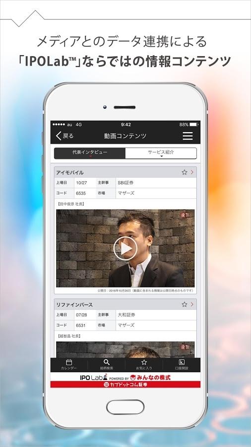 「IPO Lab豊富な新規公開株(IPO)情報を手軽にチェック」のスクリーンショット 1枚目