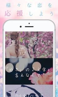 「想いを綴ろう🌸写真にポエム💓独り言や恋愛つぶやき匿名SNS」のスクリーンショット 3枚目