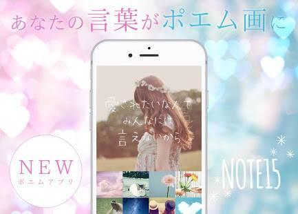 「想いを綴ろう🌸写真にポエム💓独り言や恋愛つぶやき匿名SNS」のスクリーンショット 2枚目