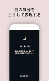 「月に書く日記 -成長するダイアリー(無料)」のスクリーンショット 3枚目