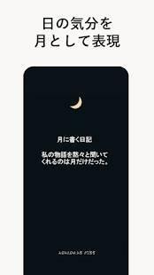 「月に書く日記 -成長するダイアリー(無料)」のスクリーンショット 2枚目
