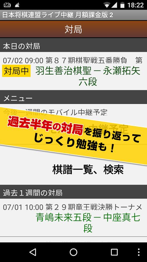 「日本将棋連盟ライブ中継 2017年1~6月版」のスクリーンショット 2枚目