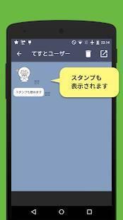 「既読回避アプリ のぞきみ 写真、メッセージ、スタンプもきどくつけずに読むアプリ」のスクリーンショット 2枚目