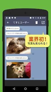 「既読回避アプリ のぞきみ 写真、メッセージ、スタンプもきどくつけずに読むアプリ」のスクリーンショット 1枚目