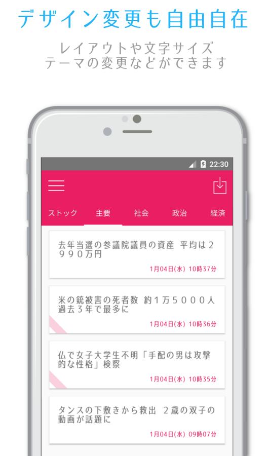 「オフラインニュース」のスクリーンショット 3枚目