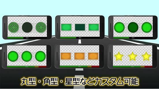 「トラック太郎(スピードメーター付き速度表示灯)」のスクリーンショット 2枚目