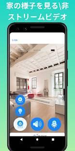 「ホーム セキュリティ監視システム: 監視カメラ」のスクリーンショット 1枚目