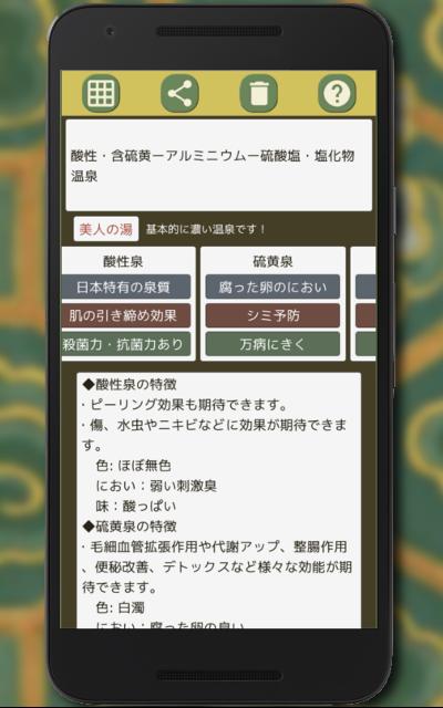 「温泉電卓」のスクリーンショット 2枚目
