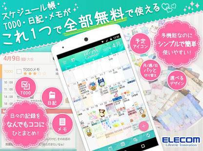 「かわいい❤無料のスケジュール帳 - フェリスカレンダー」のスクリーンショット 1枚目