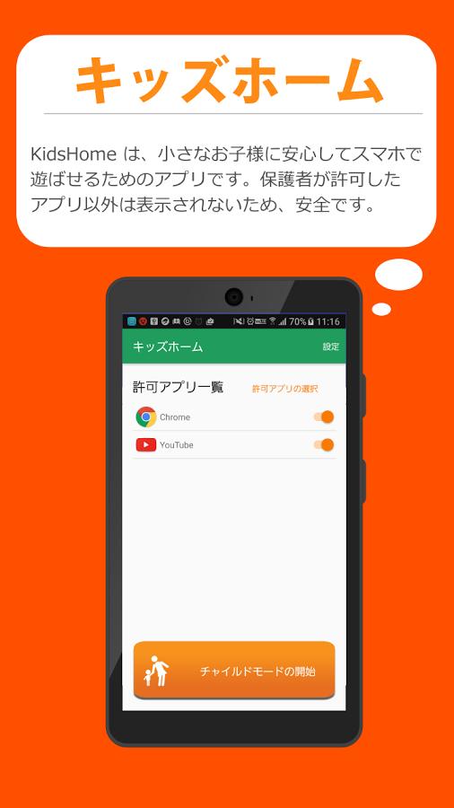 「キッズホーム」のスクリーンショット 1枚目