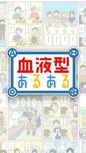 「血液型あるある㊙ 押すな→即押すのは◯型!?」のスクリーンショット 1枚目