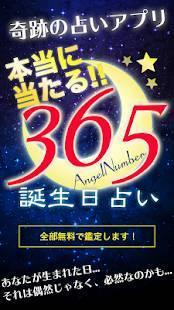 「365日の誕生日占い - 本当に当たる!奇跡の無料診断アプリ」のスクリーンショット 1枚目