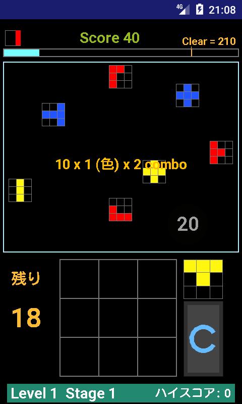 「タテヨコ ... 落ちてくるパネルと同じ形を描いて消す」のスクリーンショット 1枚目