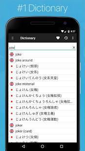 「英語の辞書と翻訳者+」のスクリーンショット 2枚目