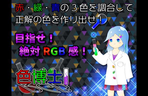 「色博士~絶対RGB感!色当てゲーム|デザイナー向け暇つぶし」のスクリーンショット 1枚目