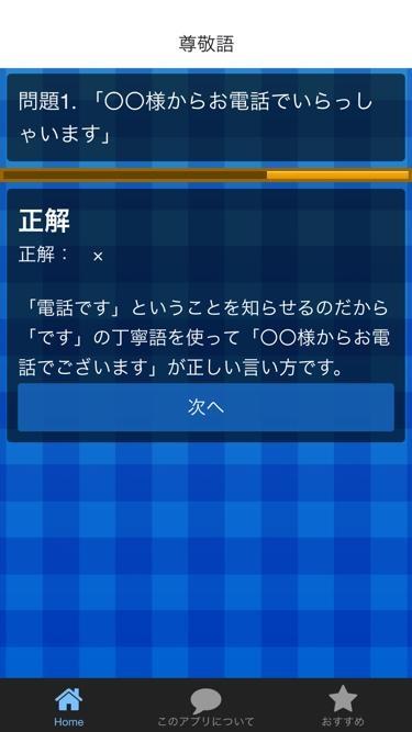 「敬語マスター 一般常識・マナー・就活・面接対策に使える!」のスクリーンショット 3枚目
