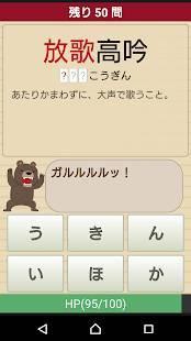 「ほのぼのゲーム風 四字熟語学習アプリ「四熟ドリル」」のスクリーンショット 3枚目