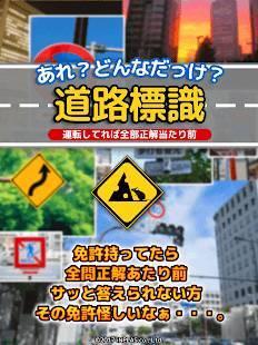 「あれ?どんなだっけ?道路標識:間違い探しでかんたん記憶力テスト」のスクリーンショット 1枚目