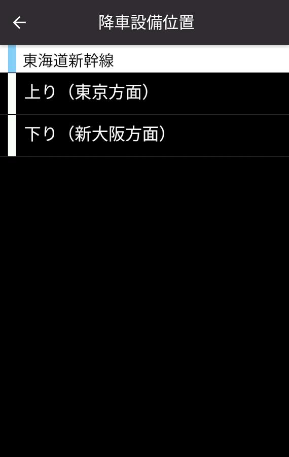 「新幹線 降車設備位置」のスクリーンショット 1枚目