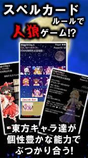 「東方人狼噺 ~ソロプレイ専用 スペルカードで遊ぶ人狼ゲーム~」のスクリーンショット 2枚目