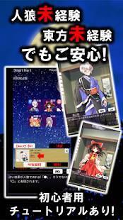「東方人狼噺 ~ソロプレイ専用 スペルカードで遊ぶ人狼ゲーム~」のスクリーンショット 3枚目