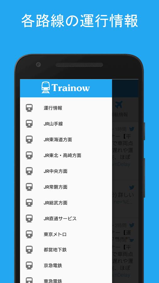 「Trainow(トレインなう)」のスクリーンショット 2枚目