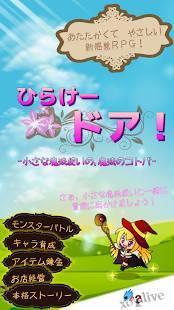 「ひらけードア! - タップゲーム&放置ゲーム&お店経営RPG」のスクリーンショット 1枚目