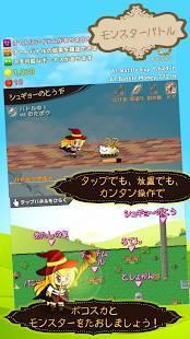 「ひらけードア! - タップゲーム&放置ゲーム&お店経営RPG」のスクリーンショット 2枚目