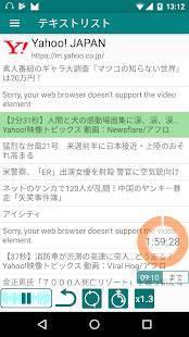 「多言語対応 読み上げブラウザ Vowc」のスクリーンショット 2枚目