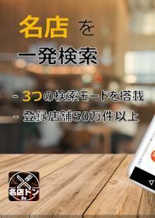 「グルメアプリ、レストラン検索の新定番 名店ドン | ランチ・ディナーのお店探しに」のスクリーンショット 1枚目