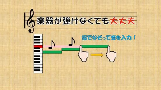 「Paint Music(かんたん作曲 音楽シーケンサー )」のスクリーンショット 2枚目
