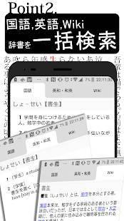 「スマート辞書  - カメラで言葉をスキャンし国語、英語、wiki辞典を一括検索できる辞書アプリ -」のスクリーンショット 2枚目