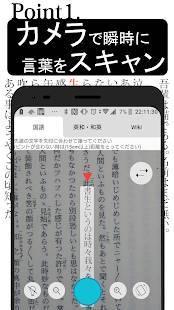 「スマート辞書  - カメラで言葉をスキャンし国語、英語、wiki辞典を一括検索できる辞書アプリ -」のスクリーンショット 1枚目
