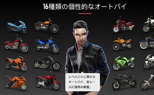 「Racing Fever: Moto」のスクリーンショット 2枚目