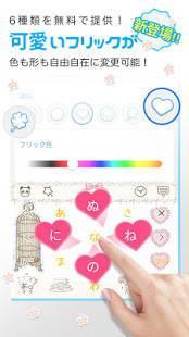 「TypeQ 日本語入力キーボード:無料きせかえキーボードアプリ、顔文字、絵文字、特殊文字、特殊記号」のスクリーンショット 1枚目