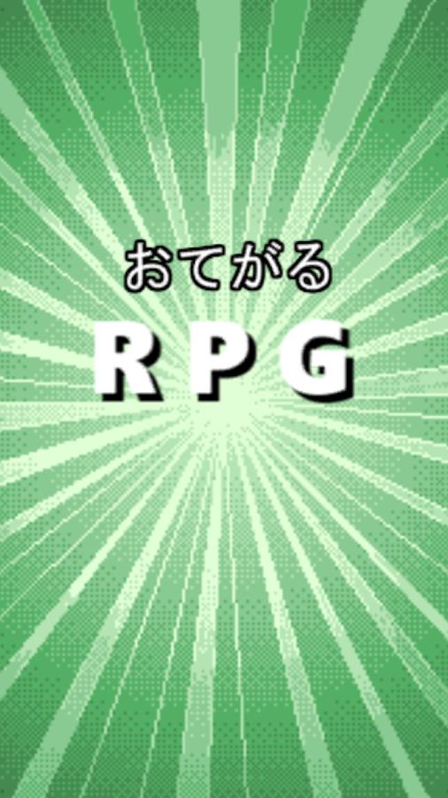 「おてがるRPG」のスクリーンショット 1枚目