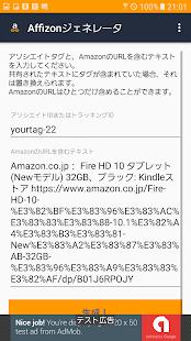 「Affizonジェネレータ」のスクリーンショット 2枚目