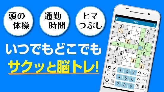 「ナンプレ館-無料の数独ゲームアプリ。パズル作家オリジナルの難問を無料で遊べるナンプレ」のスクリーンショット 2枚目