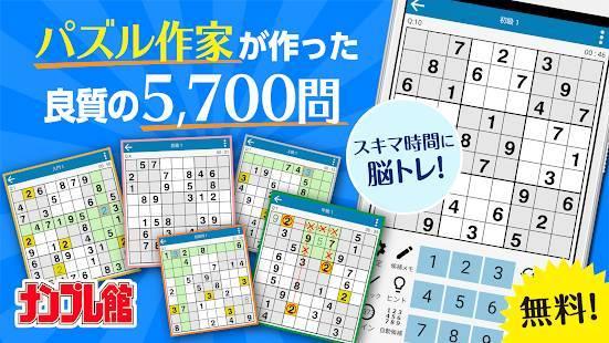 「ナンプレ館-無料の数独ゲームアプリ。パズル作家オリジナルの難問を無料で遊べるナンプレ」のスクリーンショット 1枚目