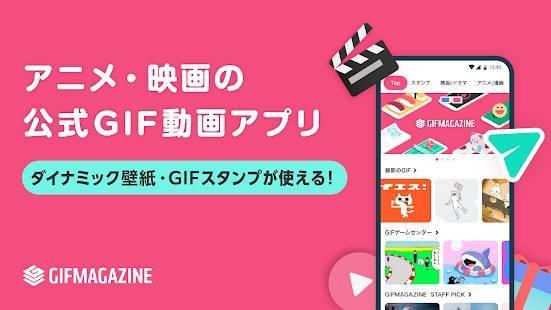 「GIFMAGAZINE - ダイナミック壁紙,スタンプ,GIFゲーム,GIF動画,ライブ壁紙」のスクリーンショット 1枚目