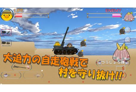 「自走砲一家! 不思議ダンジョンアクションシューティング! 完全無料ゆるキャラローグライクゲーム」のスクリーンショット 2枚目