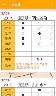 「将棋棋譜アプリ 無料、観る将棋」のスクリーンショット 3枚目