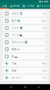 「持ち物リスト - PackKing (パックキング)」のスクリーンショット 3枚目