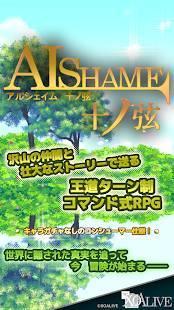 「RPG アルシェイム 十ノ弦 | 無料コマンド式RPG」のスクリーンショット 1枚目