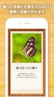 「My図鑑 〜図鑑作成アプリ〜」のスクリーンショット 2枚目