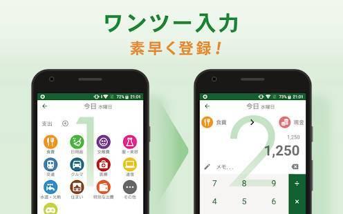 「わかりやすい家計簿 - ポケットマネー 無料アプリ 家庭のお金管理からおこづかい帳まで節約サポート」のスクリーンショット 2枚目