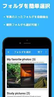「画像/写真をランダム順でスライドショー表示 (Random Slideshow)」のスクリーンショット 2枚目