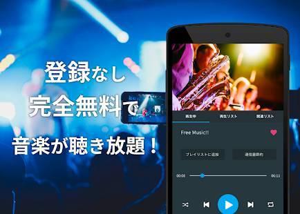 「無料で音楽聴き放題のアプリ!: MusicBoxPlus」のスクリーンショット 1枚目