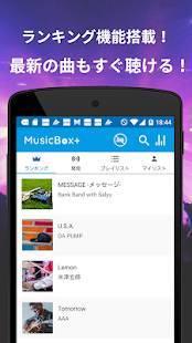 「無料で音楽聴き放題のアプリ!: MusicBoxPlus」のスクリーンショット 2枚目